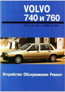 Руководство по устройству, обслуживанию, ремонту автомобилей Volvo 740, 760 с 1982 по 1991 год