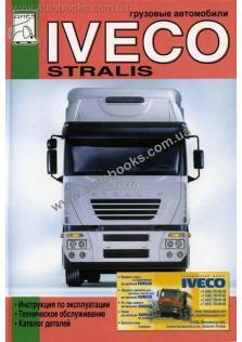Руководство по эксплуатации и техническому обслуживнию грузовых автомобилей Iveco Stralis с каталогом деталей