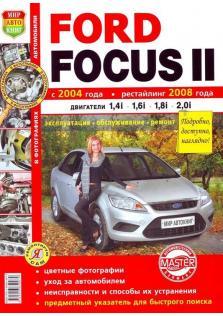 Руководство по эксплуатации, техническому обслуживанию и ремонту автомобилей Ford Focus II с 2004 года (+ рестайлинг 2008 года) (Цветная)