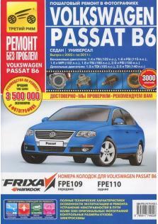Руководство по ремонту, эксплуатации и техническому обслуживанию автомобилей Volkswagen Passat B6 с 2005 по 2011 г.в.бензин / дизель.