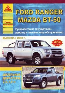 Руководство по эксплуатации, техническому обслуживанию и ремонту автомобилей Ford Ranger и Mazda BT-50 с 2008 года