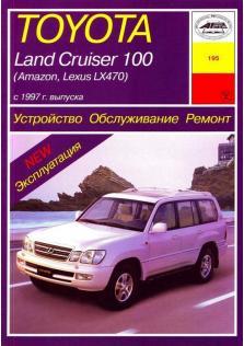 Руководство по эксплуатации Toyota Land Cruiser 100, Amazon, Lexus LX 470 с 1997 года