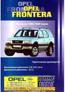 Руководство по ремнту автомобилей Opel Frontera