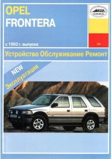 Устройство, обслуживание и ремнт автомобилей Opel Frontera