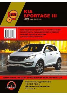 Руководство по эксплуатации и ремонту автомобилей Kia Sportage III с 2010 года