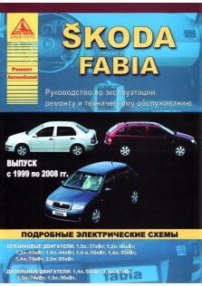 Руководство по эксплуатации, ремонту и техническому обслуживанию автомобилей Skoda Fabia с 1999 по 2008 год