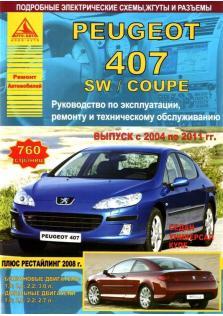 Руководство по эксплуатации, ремонту и техническому обслуживанию автомобилей Peugeot 407, 407 SW, 407 Coupe с 2004 по 2011 год
