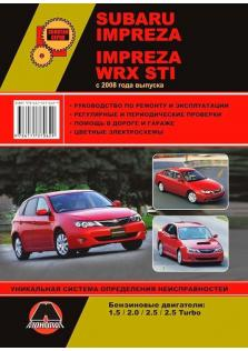 Руководство по эксплуатации и ремонту автомобилей Subaru Impreza, Subaru Impreza WRX STi с 2008 года