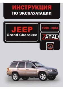 Руководство по эксплуатации и техническому обслуживанию Jeep Grand Cherokee с 1999 по 2004 год