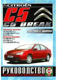 Руководство по эксплуатации, ремонту и техническому обслуживанию автомобилей Citroen C5, C5 Break с 2004 по 2008 год