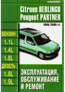 PEUGEOT-Berlingo-Partner с 1996 года по 2005