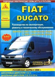 Руководство по эксплуатации, ремонту и техническому обслуживанию автомобилей Fiat Ducato