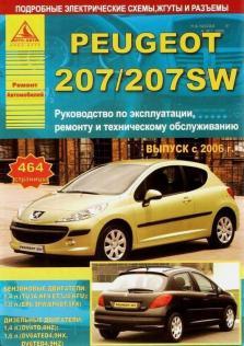 Руководство по эксплуатации, ремонту и техническому обслуживанию автомобилей Peugeot 207, Peugeot 207SW