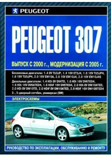 Руководство по ремонту и эксплуатации автомобилей Peugeot 307 с 2000 года (+ модернизация с 2005 года)
