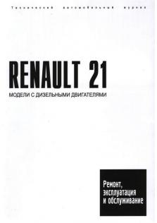 Руководство по ремонту, эксплуатации и техническому обслуживанию автомобилей Renault 21