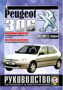 Руководство по ремонту и эксплуатации автомобилей Peugeot 306 с 1993 по 2002 год