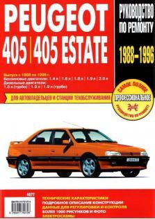 Руководство по ремонту автомобилей Peugeot 405, Peugeot 405 Estate с 1988 по 1996 г.в.
