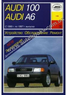 Руководство по устройству, обслуживанию, ремонту и эксплуатации автомобилей Audi 100 / A6 (модели Avant и quattro)
