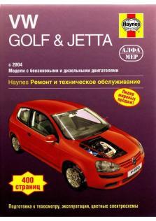 Руководство по ремонту и эксплуатации W GOLF & JETTA бензин/дизель с 2004 г.