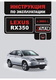 Руководство по эксплуатации и техническому обслуживанию Lexus RX 350 с 2003 года