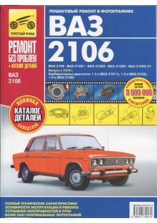 Руководство по эксплуатации, техническому обслуживанию и ремонту автомобилей ВАЗ 2106 с каталогом деталей (Цветная)