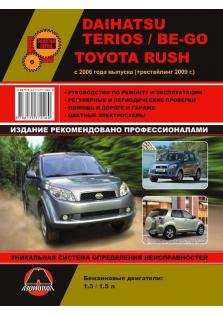 TOYOTA-Terios-Rush с 2006 года