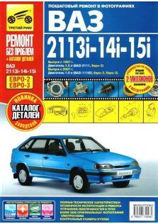 Руководство по эксплуатации, техническому обслуживанию и ремонту автомобилей ВАЗ 2113, 2114, 2115 с каталогом деталей (Цветная)