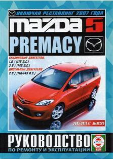 Руководство по ремонту и эксплуатации автомобилей Mazda 5, Mazda Premacy