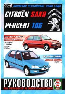 Руководство по ремонту и эксплуатации автомобилей Citroen Saxo, Peugeot 106 с 1991 по 2004 год