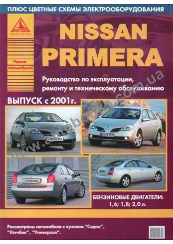 Primera с 2001 года
