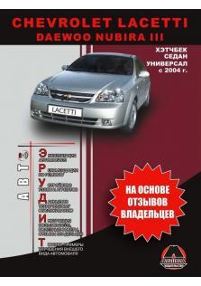 Руководство для пользователя (эксплуатация и советы) Chevrolet Lacetti, Daewoo Nubira III с 2004 года