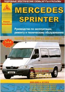 Руководство по эксплуатации, ремонту и техническому обслуживанию автомобилей Mercedes Sprinter с 1995 по 2006 год