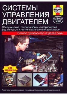 Руководсвто по обслуживанию и ремонту систем управления двигателем