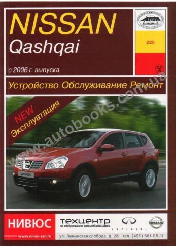 Qashqai с 2006 года