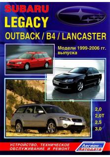 Legacy-Outback с 1999 года по 2006