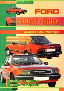 Руководство по ремонту автомобилей Ford Escort, Ford Orion с 1980 по 1990 год