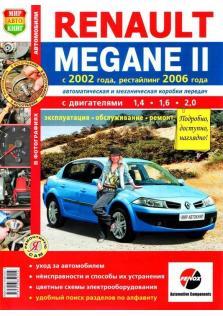 Руководство по эксплуатации, техническому обслуживанию и ремонту автомобилей Renault Megane II (включая рестайлинг 2006 г.)