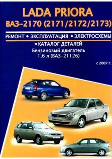 Руководство по эксплуатации и ремонту автомобилей Lada Priora с каталогом деталей