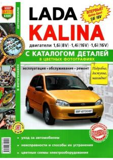 Руководство по эксплуатации, ремонту и техническому обслуживанию автомобилей Lada Kalina с каталогом деталей (Цветная)