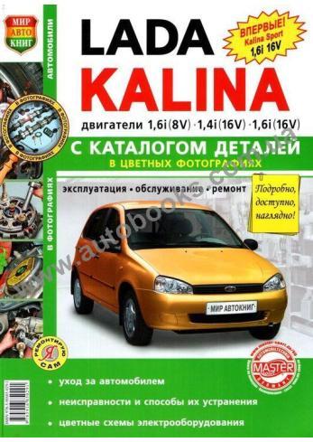 Основы эксплуатации и ремонта сцепления Lada Kalina