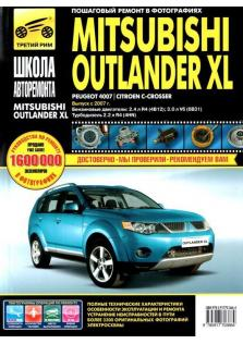 Руководство по эксплуатации, техническому обслуживанию и ремонту автомобилей Mitsubishi Outlander XL, Peugeot 4007, Citroen C-Crosser с 2007 года