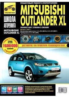 Руководство по ремонту автомобилей Mitsubishi Outlander XL, Peugeot 4007, Citroen C-Crosser с 2007 года