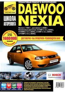 Руководство по эксплуатации, техническому обслуживанию и ремонту автомобилей Daewoo Nexia с 1995 года