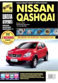 Qashqai с 2007 года
