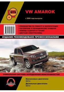 Руководство по ремонту, эксплуатации и техническому обслуживанию автомобилей Volkswagen Amarok с 2009 г. в.
