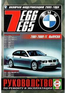 Руководство по ремонту и эксплуатации автомобилей BMW 7 серии с 2001 по 2009 год