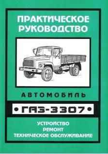 Устройство, ремонт и техническое обслуживание автомобилей ГАЗ 3307