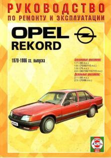 Руководство по ремонту и эксплуатации автомобилей Opel Rekord