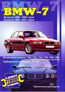 Руководство по ремонту автомобилей BMW 7 серии с 1986 по 2001 год