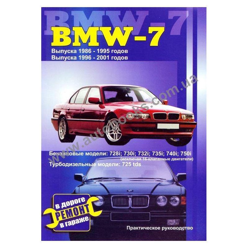 Инструкция По Эксплуатации Bmw7 E32